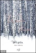 [합본] 윈터 블루스 (전4권/완결)