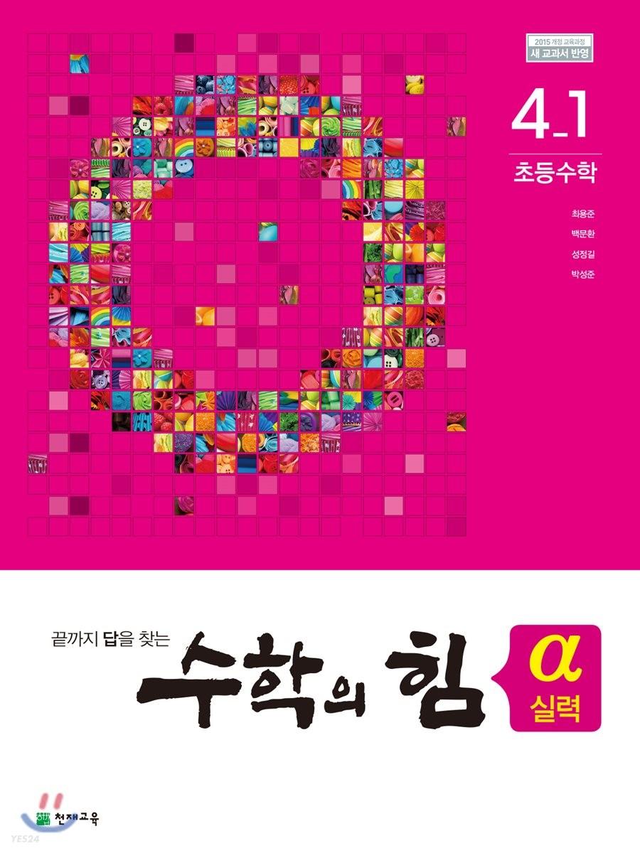 수학의 힘 알파 실력 초등수학 4-1 (2021년용)