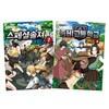 좀비고등학교 코믹스 4 + 스페셜솔져 코믹스 7 세트
