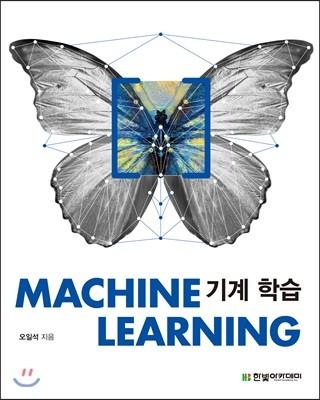 기계 학습