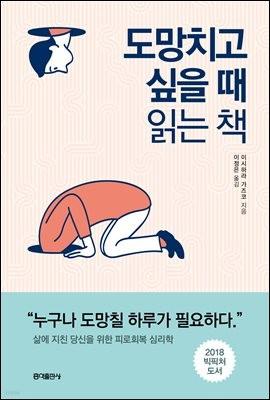 [대여] 도망치고 싶을 때 읽는 책