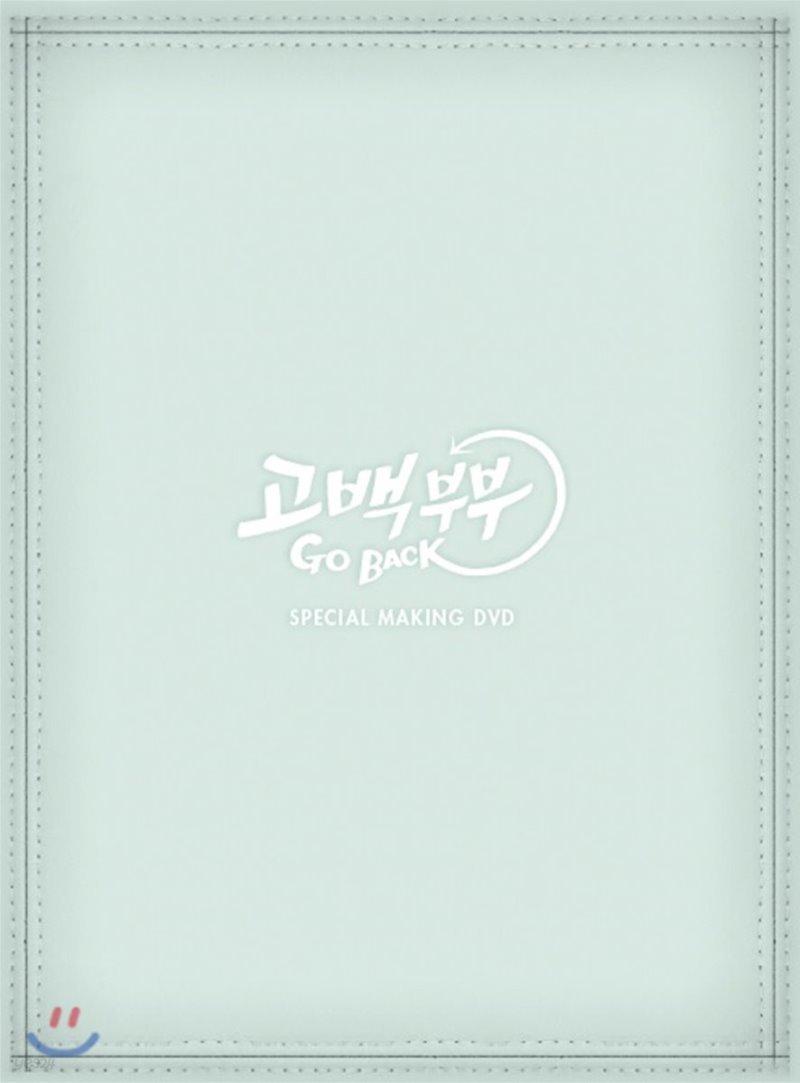 고백부부 : 스페셜 메이킹 DVD (3Disc)