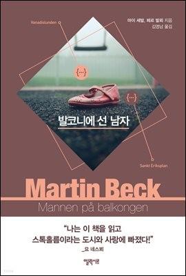 발코니에 선 남자 - 마르틴 베크 시리즈 3
