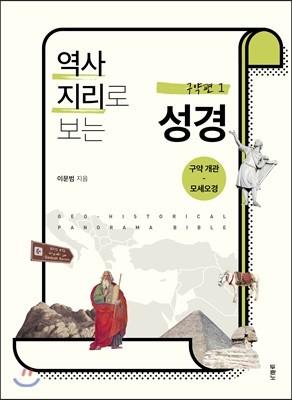역사지리로 보는 성경 구약편 세트