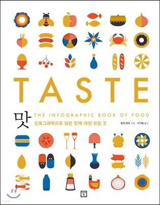 맛 TASTE
