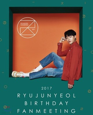 2017 류준열 팬미팅  (Birthday Fanmeeting)