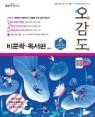 오감도 비문학 독서편 (2018년)
