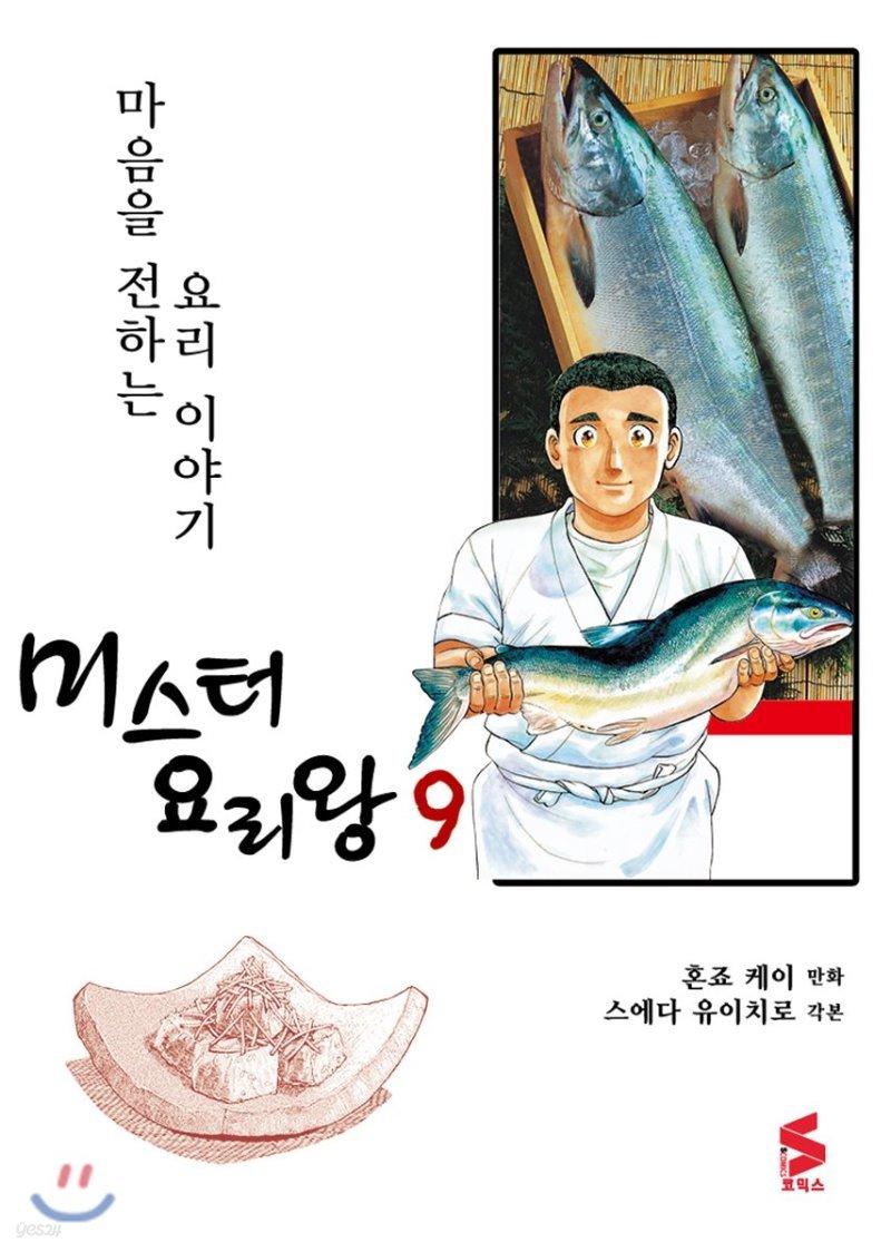 미스터 요리왕 9