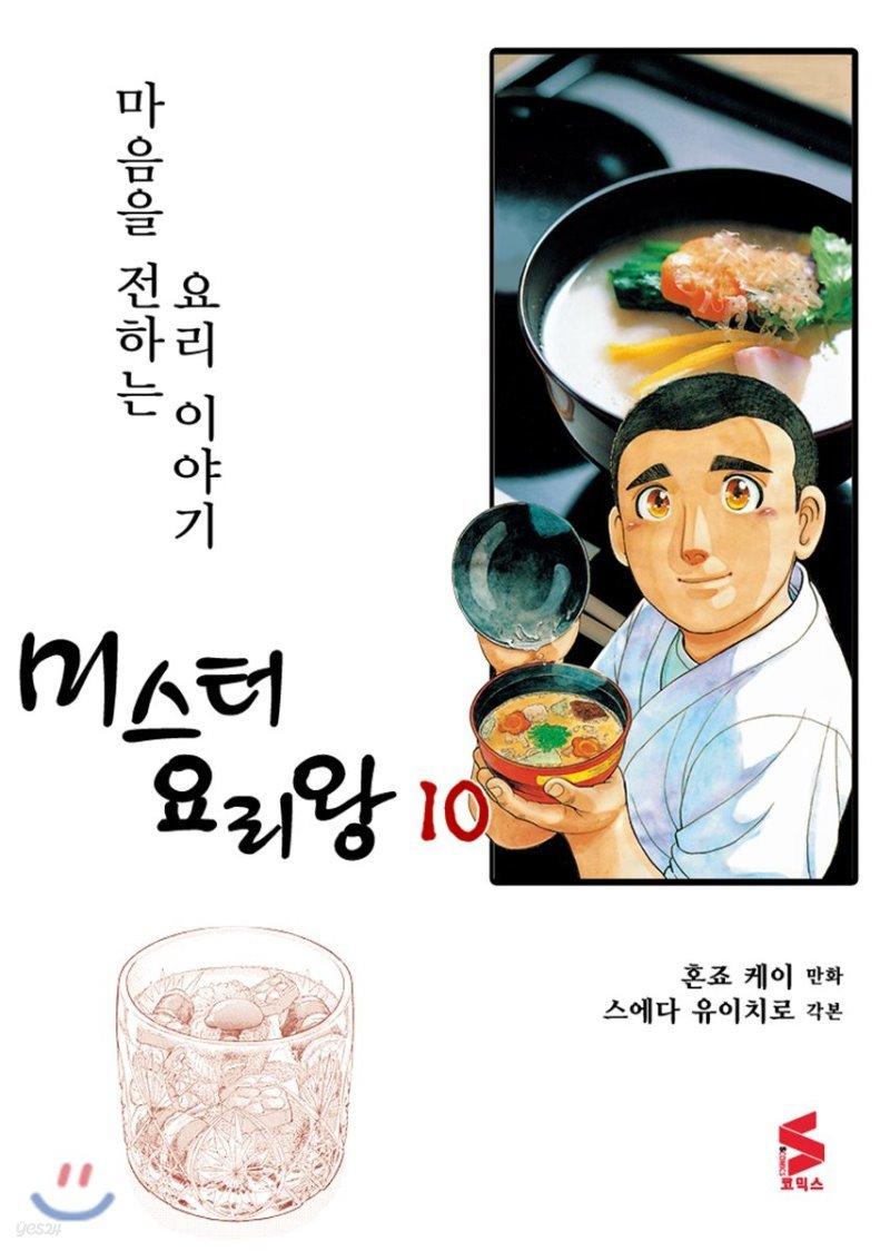 미스터 요리왕 10