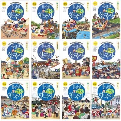 용선생 만화 한국사 1~12권 세트