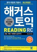 해커스 토익 Reading (2018)