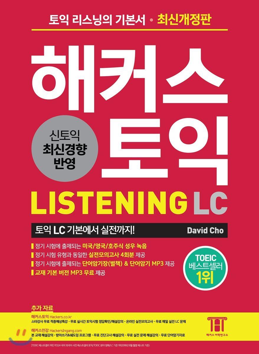 해커스 토익 Listening (2018 최신개정판)