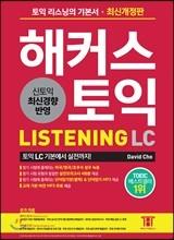 해커스 토익 Listening LC (2018)