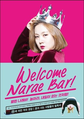 웰컴 나래바 Welcome Narae Bar!