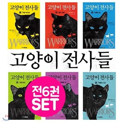 고양이 전사들 세트(전6권) 고양이전사들