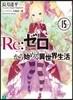 (예약도서)Re:ゼロから始める異世界生活(15)