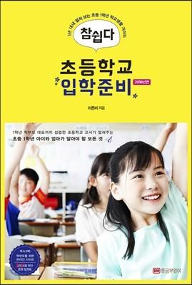 참 쉽다 초등학교 입학 준비 2018년판