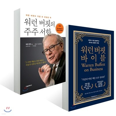 워런 버핏 바이블 + 워런 버핏의 주주 서한
