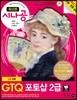 시나공 GTQ 포토샵 2급(3급 포함)