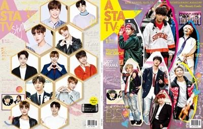 아스타 TV (ASTA TV) + Style (월간) : 1월호 [2018]