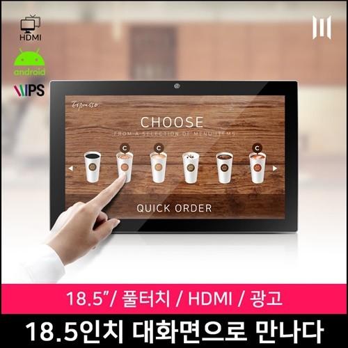 """18.5"""" 최신 안드로이드OS 쿼드코어 태블릿PC/홍보/광고/상시전원"""