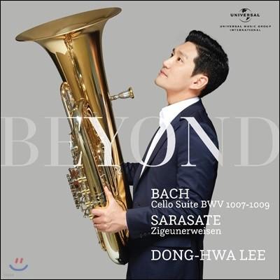 이동화 - Beyond: 튜바로 연주하는 바흐 무반주 첼로 모음곡