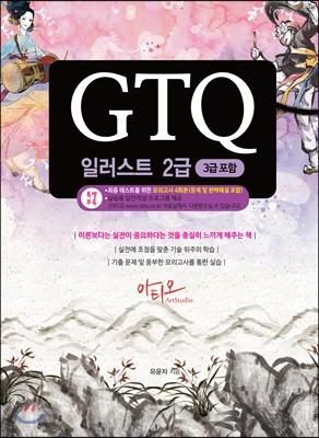 GTQ 일러스트 2급 (3급 포함)
