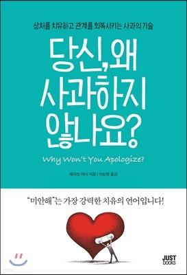 당신, 왜 사과하지 않나요?