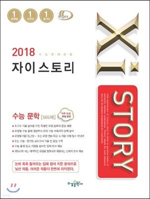 2018 Xistory 자이스토리 수능 문학 565제