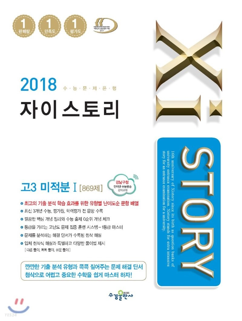 2018 Xistory 자이스토리 고3 수학 미적분 1 869제