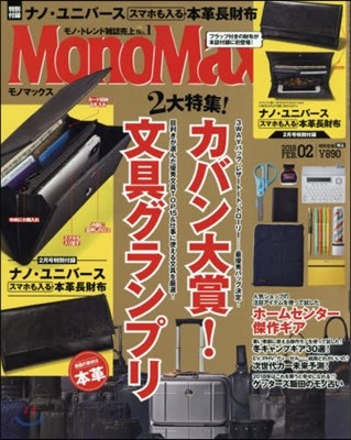 Mono Max(モノマックス) 2018年2月號