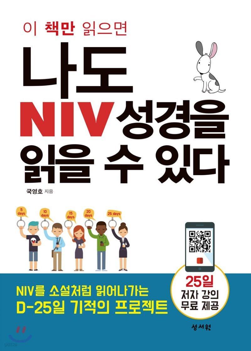 나도 NIV성경을 읽을 수 있다