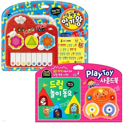 놀이 동요 Play Toy 사운드북 세트 (전2권+장난감2종)-악기왕.드럼