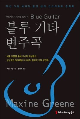 블루 기타 변주곡 - 서울문화재단 예술교육총서 1