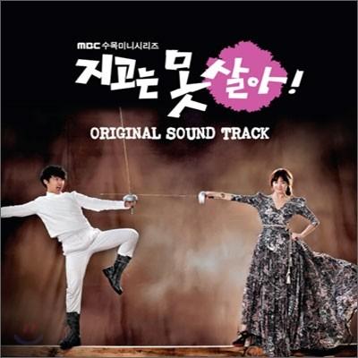 지고는 못살아 (MBC 미니시리즈) OST