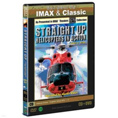스트레이트업: 헬기액션 + 클래식CD:브람스 [영상과 클래식의 만남 IMAX & Classic]