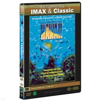 매혹의 하와이 + 클래식CD:글루크 [영상과 클래식의 만남 IMAX & Classic]