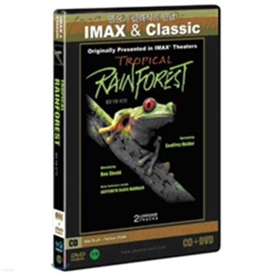 열대 우림 속으로 + 클래식CD:막스브루흐 [영상과 클래식의 만남 IMAX & Classic]