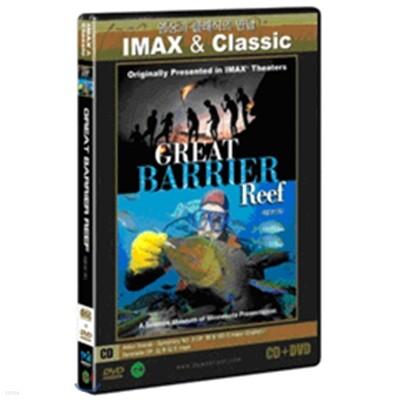 아름다운 바다 + 클래식CD:드보르작 [영상과 클래식의 만남 IMAX & Classic]