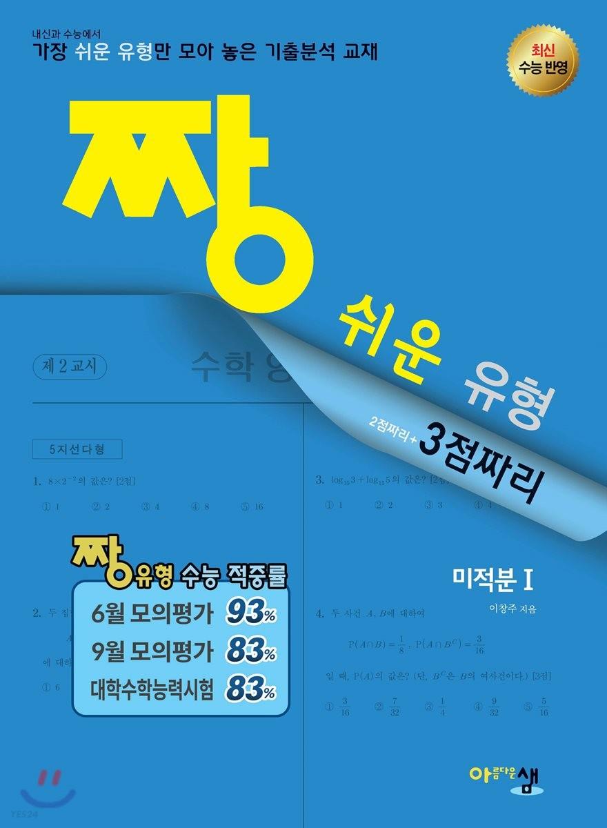 짱 쉬운 유형 미적분 1 (2019년 고3용)