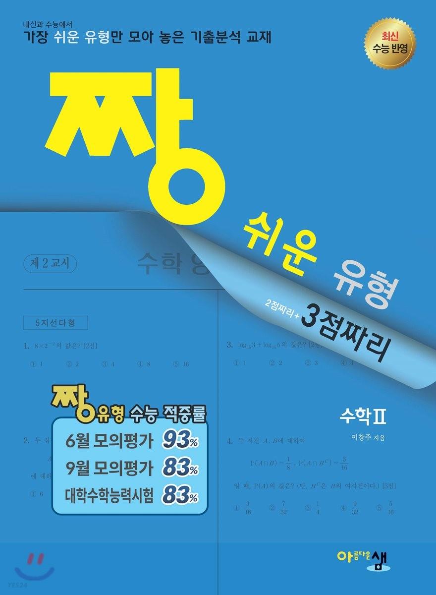 짱 쉬운 유형 수학 2 (2019년 고3용)
