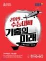 EBS 기출의 미래 사회탐구영역 한국지리 (2018년)