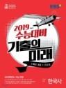 EBS 기출의 미래 한국사영역 한국사 (2018년)