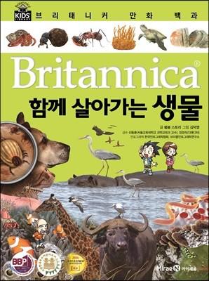 브리태니커 만화 백과 : 함께 살아가는 생물