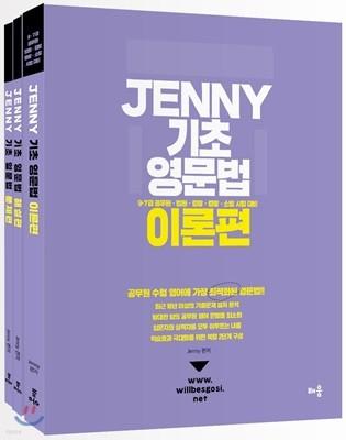 JENNY 기초영문법