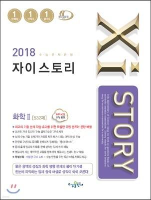 2018 Xistory 자이스토리 화학 2 532제