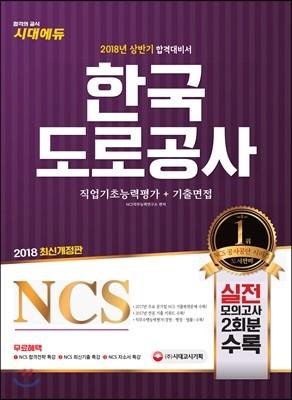 2018 NCS 한국도로공사 필기시험+기출면접