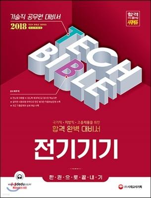2018 기술직공무원 전기기기 한 권으로 끝내기