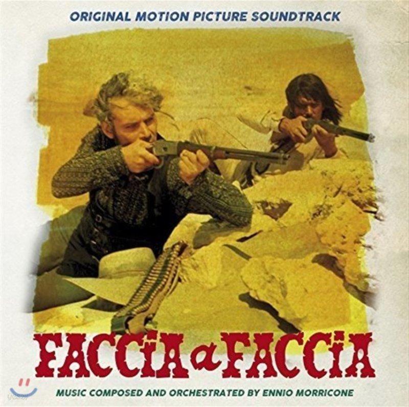 페이스 투 페이스 영화음악 (Faccia A Faccia OST by Ennio Morricone 엔니오 모리꼬네) [믹스 컬러 LP]