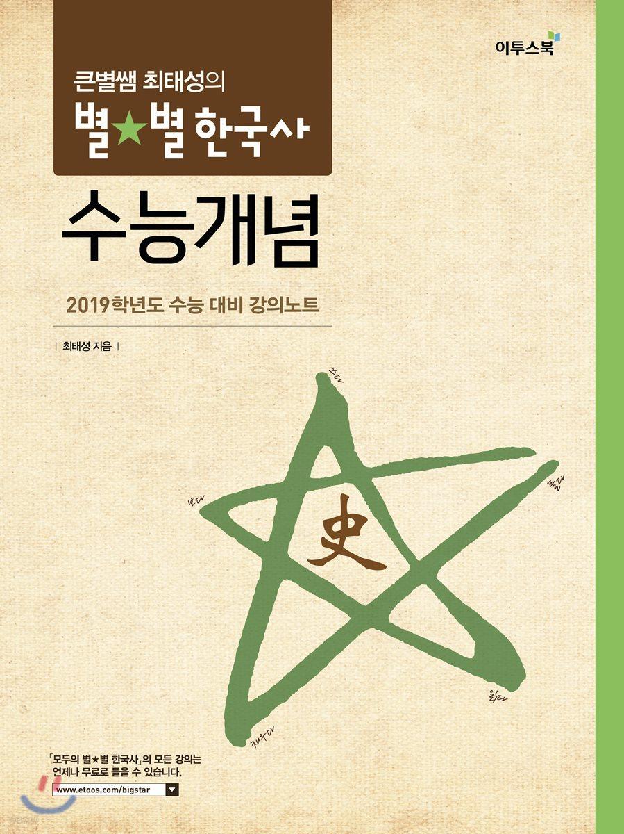 큰별쌤 최태성의 별★별한국사 수능개념 (2018년)